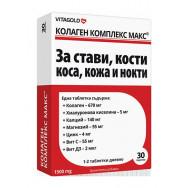КОЛАГЕН КОМПЛЕКС МАКС Х 30 ВИТАГОЛД | VITAGOLD
