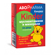 КИНДЕР МУЛТИВИТАМИНИ+КАЛЦИЙ ЗА СМУЧЕНЕ Х 30 АБОФАРМА | ABOPHARMA