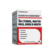 КОЛАГЕН КОМПЛЕКС Х 60 ВИТАГОЛД | VITAGOLD