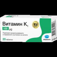 ВИТАМИН К-1 0,1МГ Х 20 АДИФАРМ | ADIPHARM