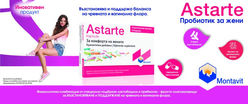 астарте