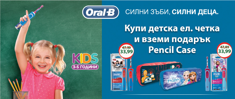 oralb_backtoschool