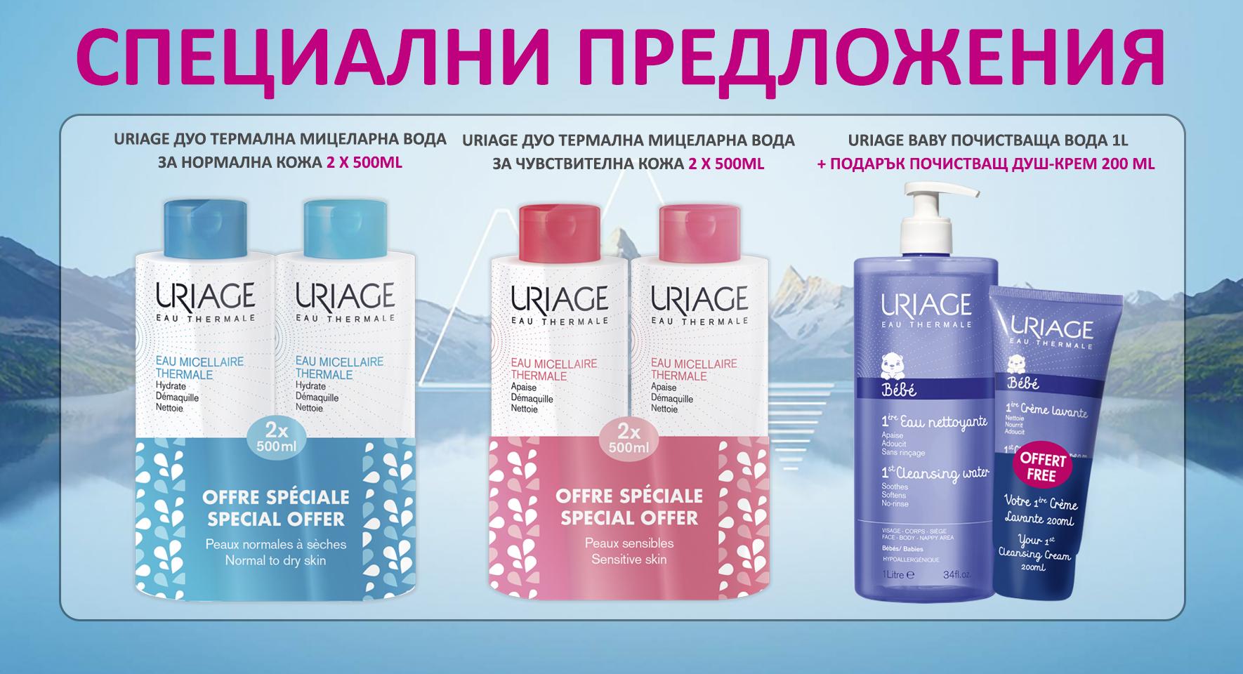 uriage_05