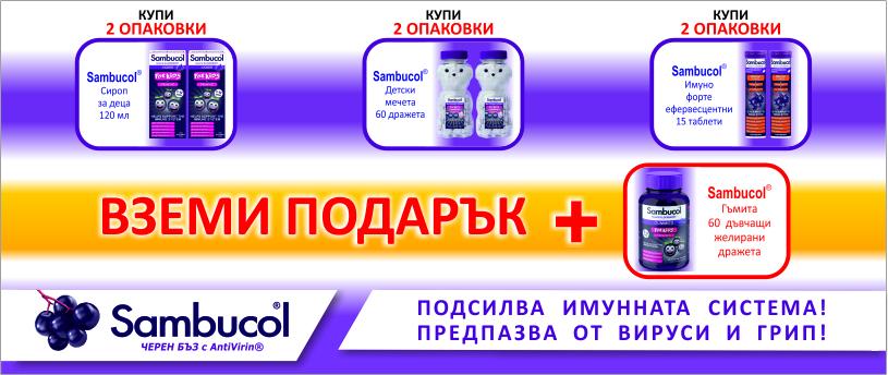 Самбукол купи 2