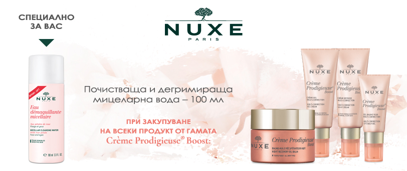 Nuxe_09