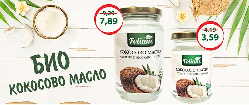 folium_coconut_10