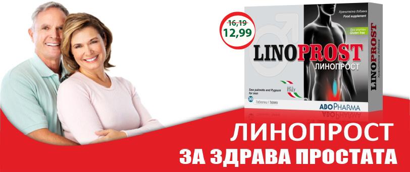 linoprost_11