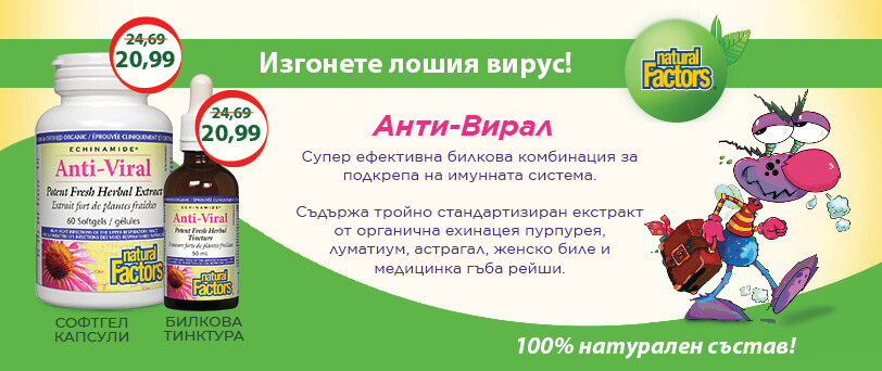 anti_viral_11