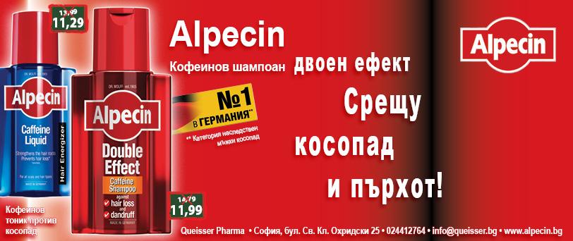Алпецин
