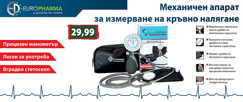 Europharma 2