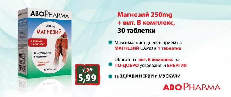 АБО ФАРМА- МАГНЕЗИЙ+Б КОМПЛЕКС