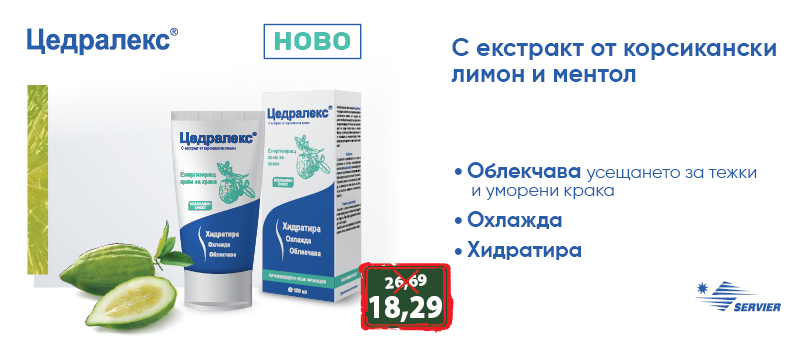 ЦЕДРАЛЕКС-СЕРВИЕ МЕДИКЪЛ