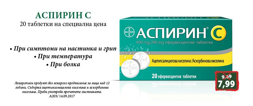 Аспирин Ц Декември