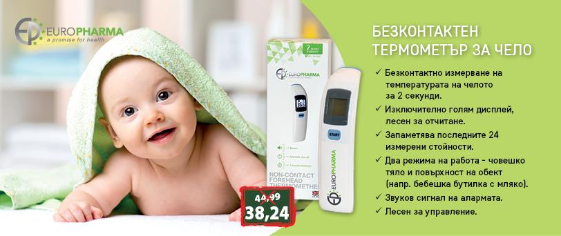 Еврофарма - термометър