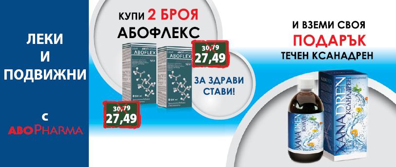 Абофлекс купи 2
