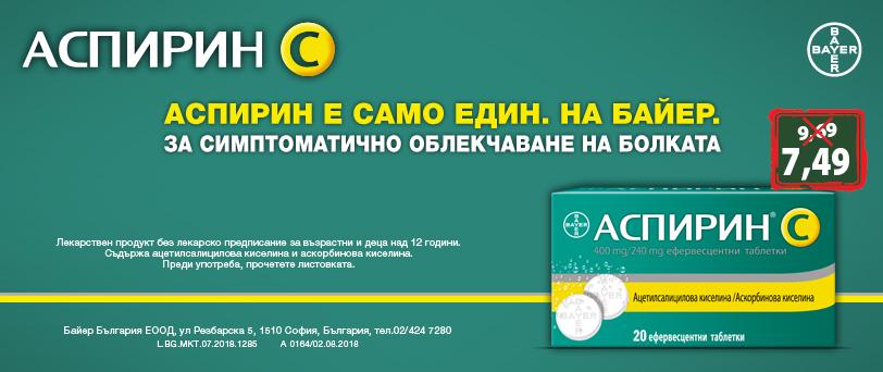 Аспирин Ц