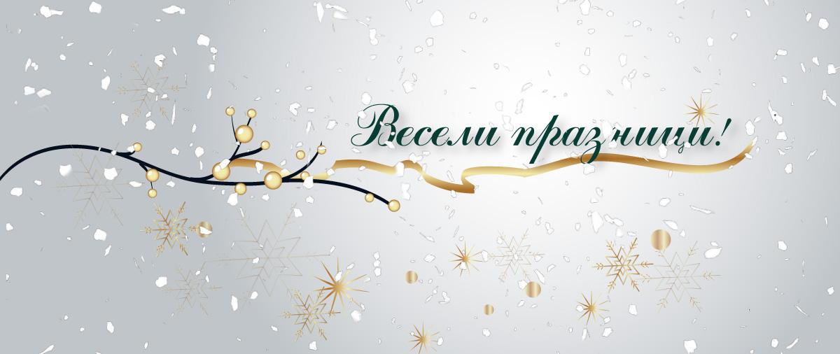 Коледен банер